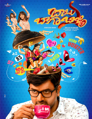 Babu Baga Busy Telugu Movie